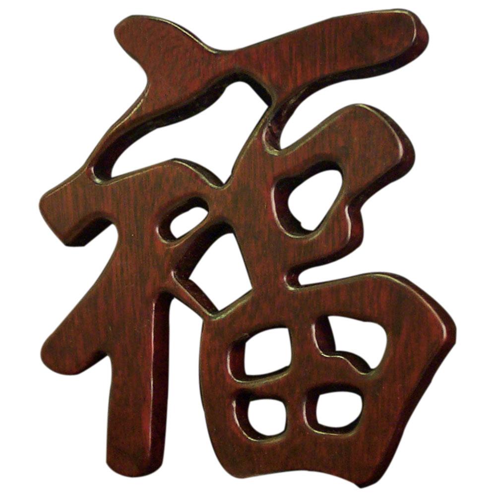 Mahogany Finish Solid Wood Chinese Character
