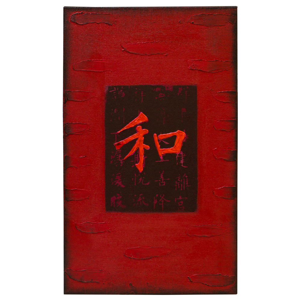 Chinese Character Oil Painting - Tranquility