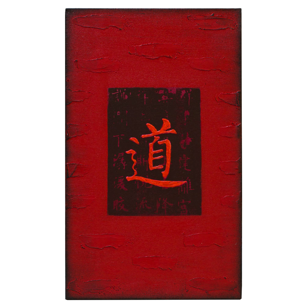 Chinese Character Oil Painting - Tao
