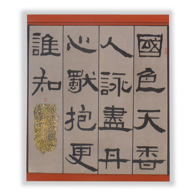Poetry in Chinese Calligraphy on Canvas