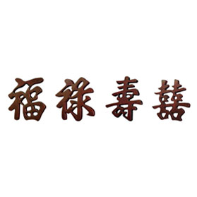 Mahogany Finish Solid Wood Chinese Character Wall Mount Set