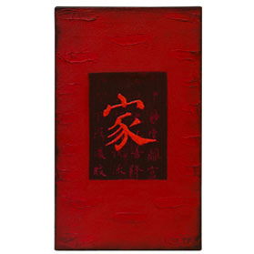 Chinese Character Oil Painting - Home