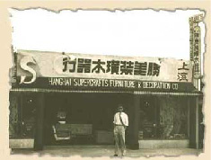 James Chou Taiwan Store 1959