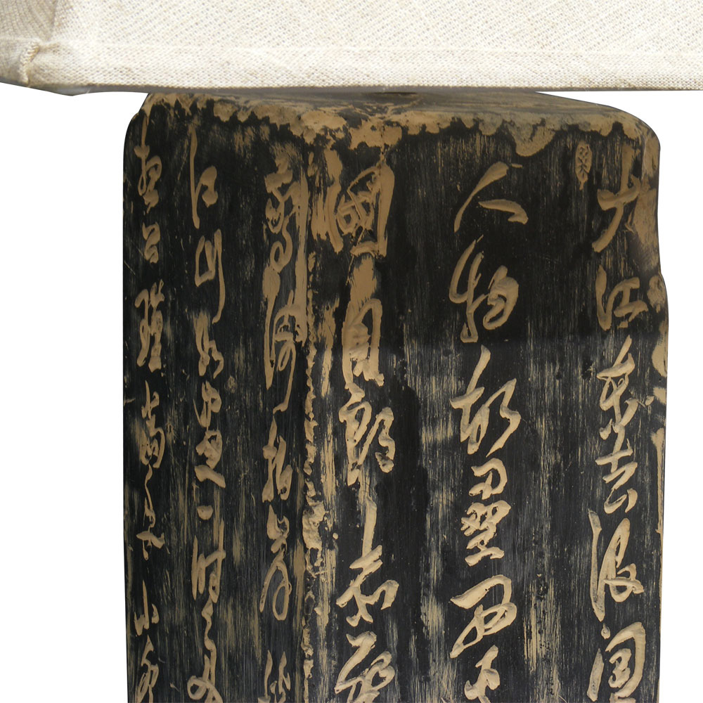 Zen Calligraphy Table Lamp