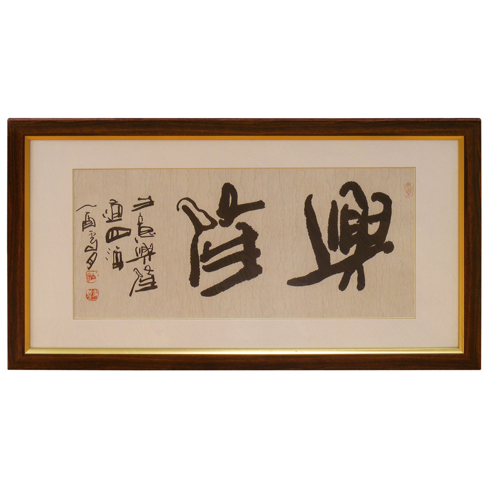 Chinese Calligraphy Wall Plaque