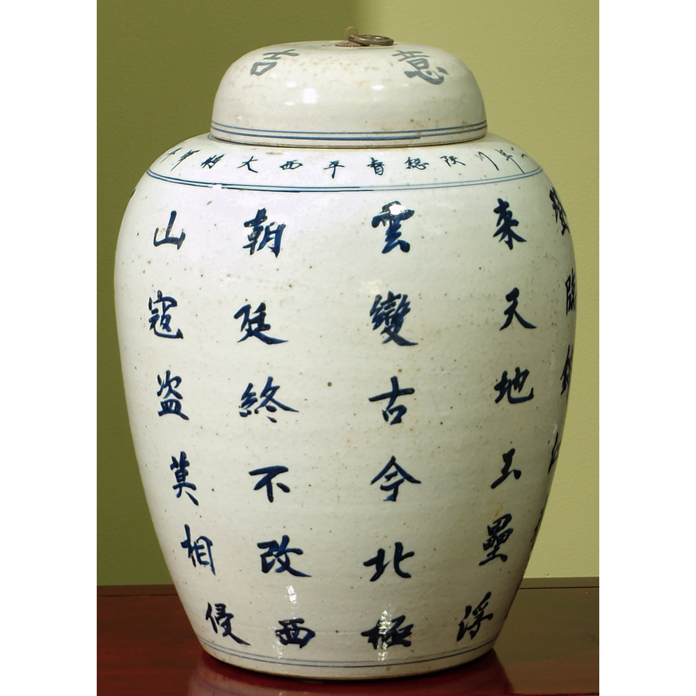 Antique Blue and White Ceramic Jar with Calligraphy Poetry