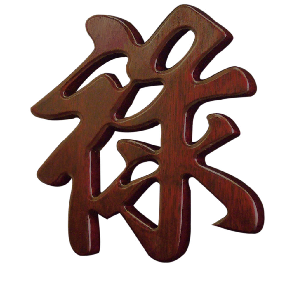 Wooden Chinese Character Wealth