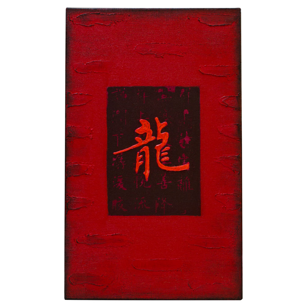 Chinese Character Oil Painting - Dragon