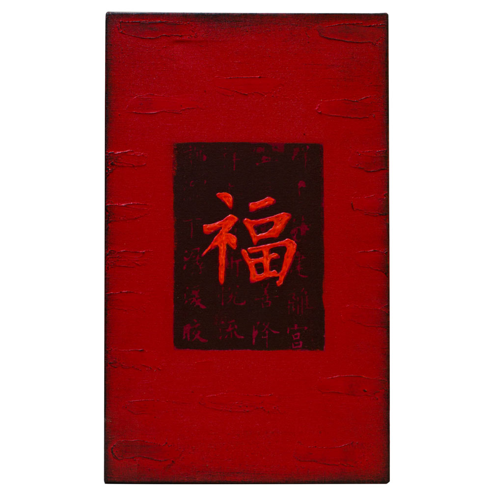 Chinese Character Oil Painting - Good Luck