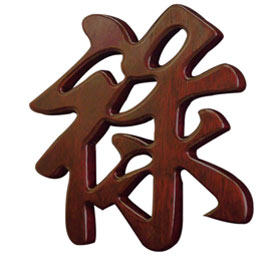 Mahogany Finish Solid Wood Chinese Character - Wealth